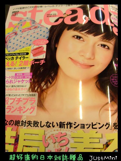 【送很大】~超好康的日文雜誌贈品~