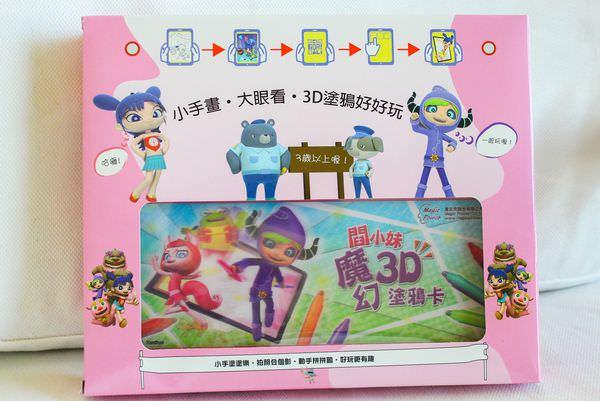 【分享】結合App的3D繪圖可跟孩子互動好特別。幼吾幼 閻小妹魔幻3D繪圖