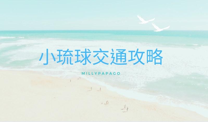 xiaoliuqiu-island-transportation