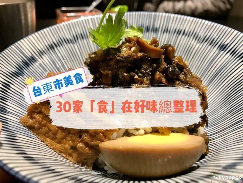 taitung-food