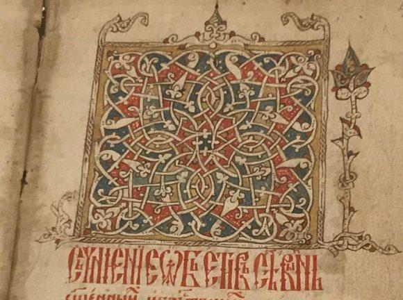 Detalj iz Dušanovog zakonika, prizrenski prepis iz 1515.