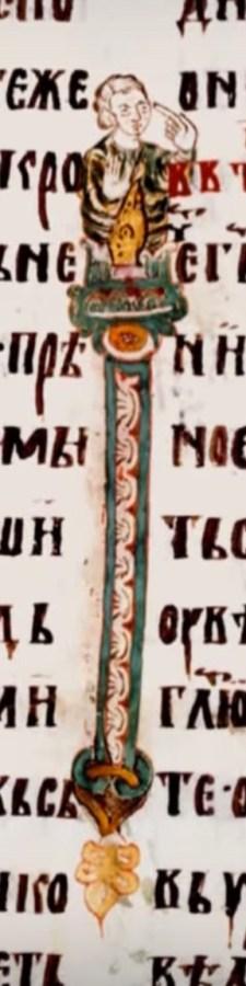 miroslavovo jevandjelje - 312 of 396