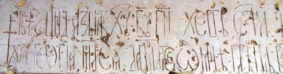 ktitorski natpis Kosača sv Đorđe