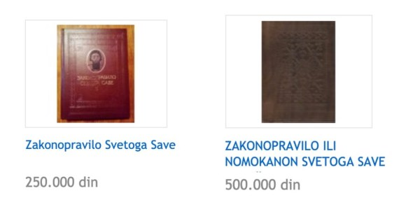 законоправило-номоканон-цена