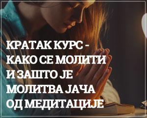 како се молити