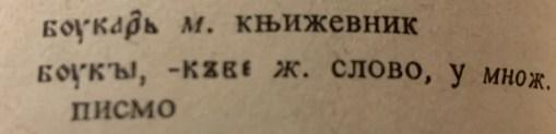 bukva-slovo