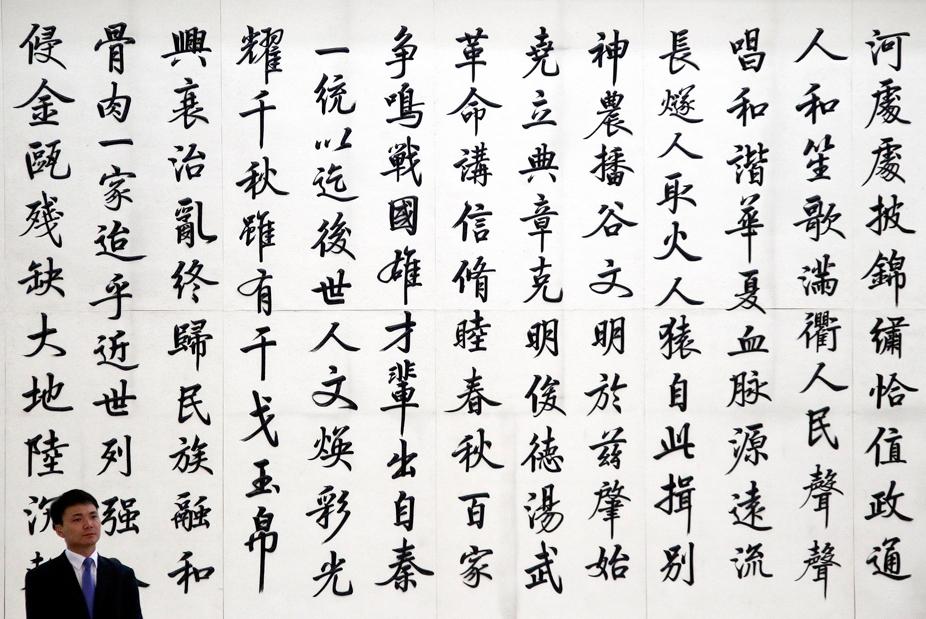 Chinas Letras Con Significado