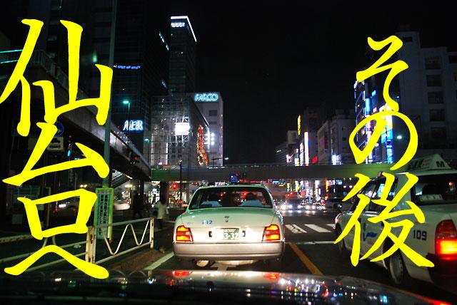 宮城県仙台市の夜