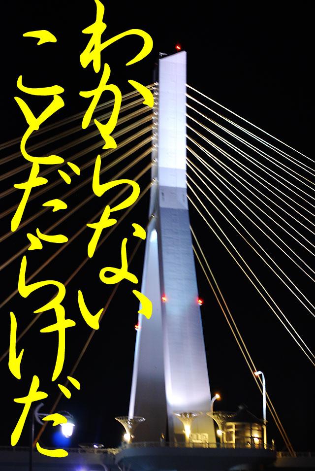 青森市街の橋