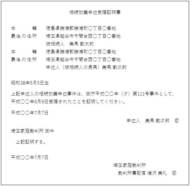 越谷登記名義変更/せんげん臺駅1分の司法書士(土日祝営業)