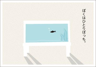 【4コマ漫画】きょうのおさかな#02-1