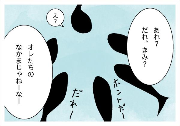 【4コマ漫画】きょうのおさかな#05-2
