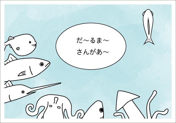 【4コマ漫画】きょうのおさかな#10-1
