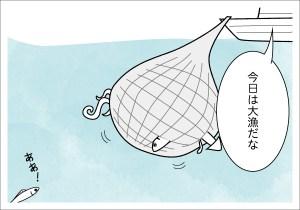 【4コマ漫画】きょうのおさかな#10-4