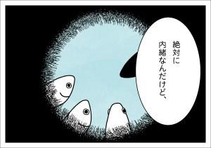 【4コマ漫画】きょうのおさかな#13-2