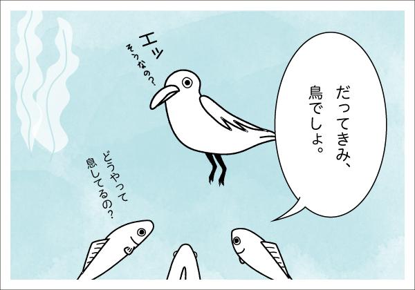 【4コマ漫画】きょうのおさかな#13-4