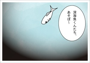 【4コマ漫画】きょうのおさかな#15-2