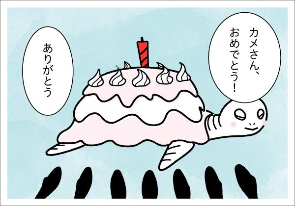 【4コマ漫画】きょうのおさかな#16-4