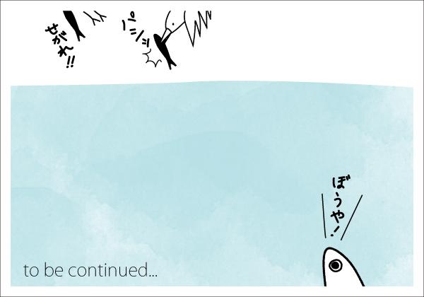 【4コマ漫画】きょうのおさかな#18-8