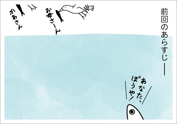 【4コマ漫画】きょうのおさかな#18-9