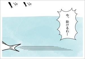 【4コマ漫画】きょうのおさかな#18-10