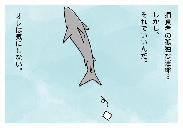 【4コマ漫画】きょうのおさかな#19-4