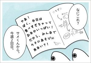 【4コマ漫画】きょうのおさかな#19-3