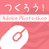 作ろう!Photoshopアイコン