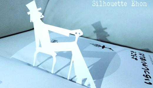 幻想的な絵本『モーションシルエット』に影響されて影の絵本を作ってみた