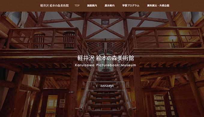 軽井沢絵本の森美術館HP_top