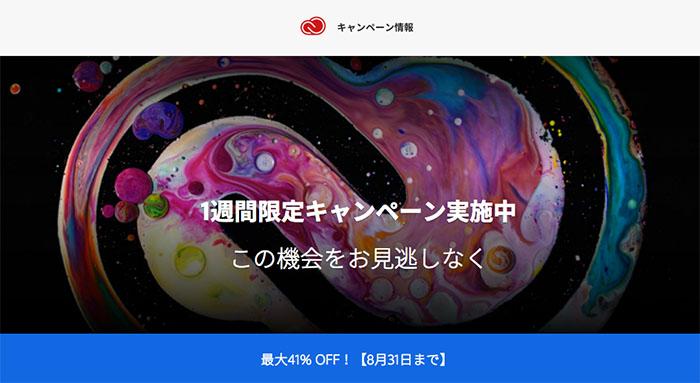 Adobeキャンペーン