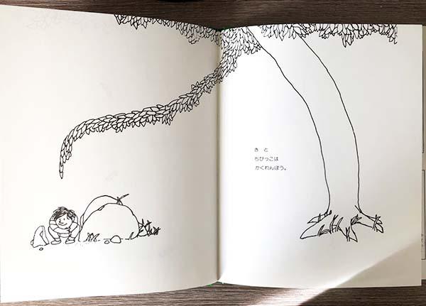 「おおきな木」見開き