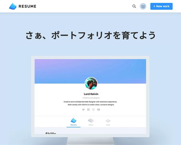 RESUMEtop画像
