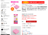 Things We Need From Elecom.co.jp