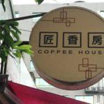 台北・松江南京「匠香房COFFEE HOUSE」住宅街・木の下の隠れ家