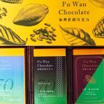 福湾荘園 のチョコレートを取り寄せてみた|台湾産カカオ