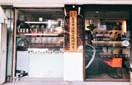 南機場夜市 台北のおすすめカフェまとめ mimicafe.tw
