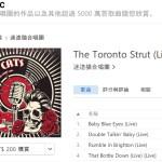 台湾Apple Musicで音楽をダウンロードしたら日本の半額以下だった