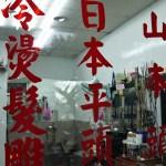 台湾の謎「山本頭」ってなに?昔ながらの理髪店で聞いてみた