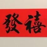 玄関に逆さの「福」と恋愛運を乱す「春」はNG! 春聯 貼り方のルールとタブー