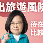 台湾への渡航制限、日本への渡航中止と退避勧告。罰則や検疫規定まとめ