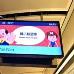 香港オーバーステイ事件簿。啓德空港で「ちょっとこちらへ」
