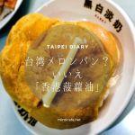 台湾メロンパン?いいえ「香港菠蘿油」。