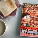 「台湾ごはん何食べる?」現地の本音とリアルな好奇心が心地良い塩梅の台湾グルメ本