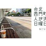 西門町の奇跡・台北の街から人が消えた日曜日
