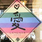 同性婚合法化から2年。「台湾はLGBTフレンドリーで素敵!」と前のめりな人から私は後ずさる。