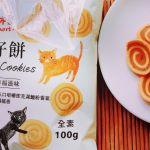 台湾の猫耳クッキー、ほのかに甘い五香粉味は違和感のあとで癖になる。 心樸市集「螺仔餅」