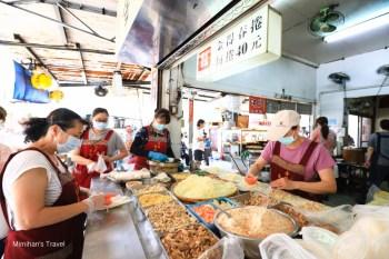 金得春捲|台南永樂市場美食小吃推薦!春捲超多配料清爽不膩口,吃傳統也吃美味