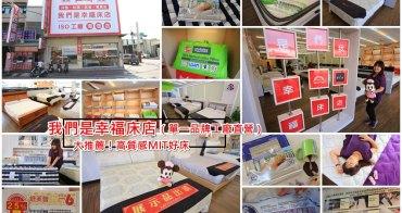 【台南居家】我們是幸福床店:幸福床墊專賣,台灣製造的本土好床,彈簧10年保固,品質有保障。