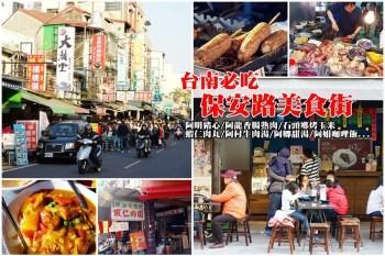 【台南】保安路美食推薦:阿明豬心、香腸熟肉、阿卿甜湯府城著名美食街